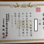 漢字検定2級に合格しました