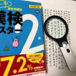 漢字検定2級を受けてきました① 漢検CBT受検