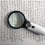 漢字検定2級を受けてきました② 漢検はビジネスに有効?