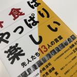 物語コーポレーション 上方修正・増配・株式分割・優待変更を発表 前編