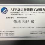 AFP認定研修を修了しました