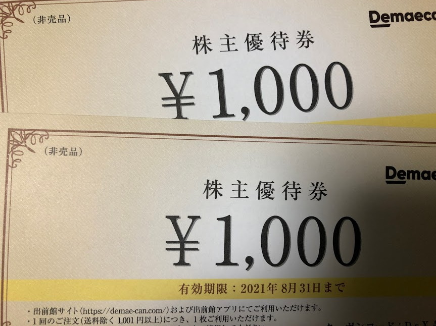"<span class=""title"">株主になって、株主優待を楽しもう⑭ 出前館 続</span>"
