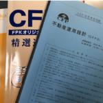 CFP試験・不合格体験記② 不動産運用設計