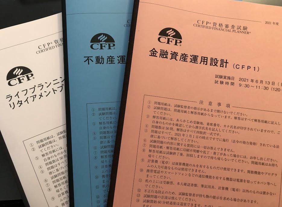 "<span class=""title"">CFP資格審査試験を受けてきました 早稲田大学 続</span>"