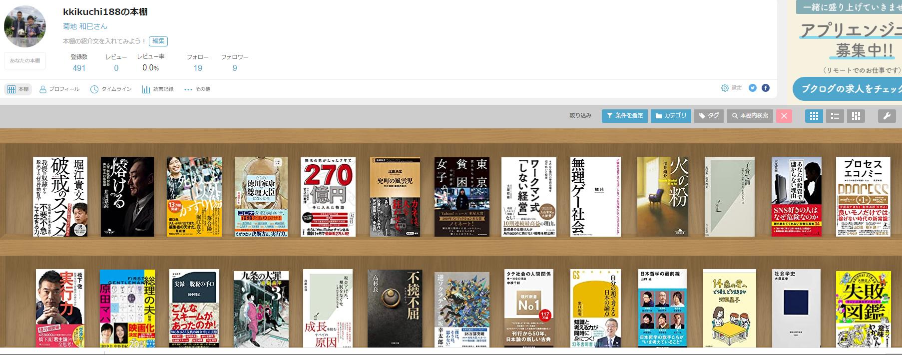 """<span class=""""title"""">ブクログでバーチャル本棚を管理してみよう 続</span>"""